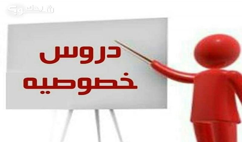 مدرس خصوصي بجنوب الرياض